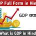 GDP क्या है? GDP के बारे में पूरी जानकारी।