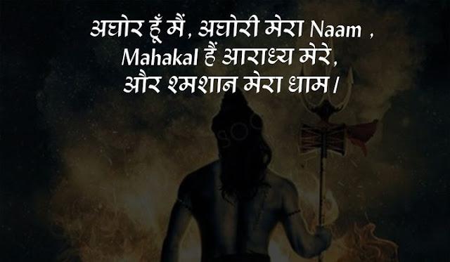 bholenath status images