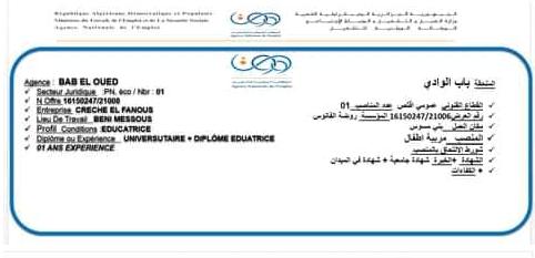 إعلانات توظيف بالجزائر العاصمة 5