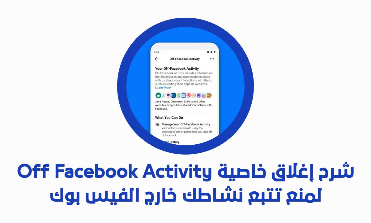 شرح إغلاق خاصية Off Facebook Activity لمنع تتبع نشاطك خارج الفيس بوك