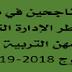 النتائج النهاية للناجحين في مباراة الدخول إلى مسلك تكوين أطر الإدارة التربوية بالمراكز الجهوية لمهن التربية والتكوين- فوج 2018-2019