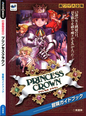 [Manga] Princess Crown Adventure Guidebook