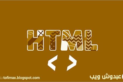 دورة تعلم لغة HTML من الصفر  مقدمة الدورة