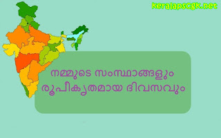 Indian States Formation Dates Kerala PSC GK Questions