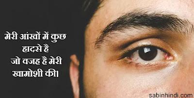 Silent Attitude Status in Hindi
