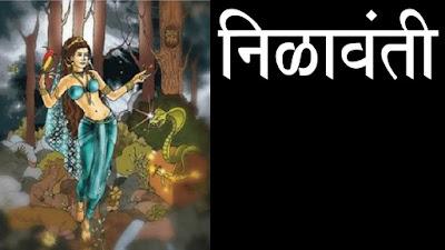 निळावंती ग्रंथ | Original Nilavanti Granth Pdf