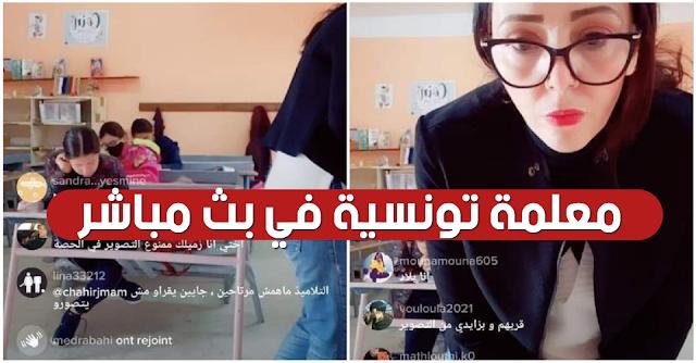 بالصور : معلّمة تونسية في بثّ مباشر داخل القسم تثير ضجة على الفايسبوك