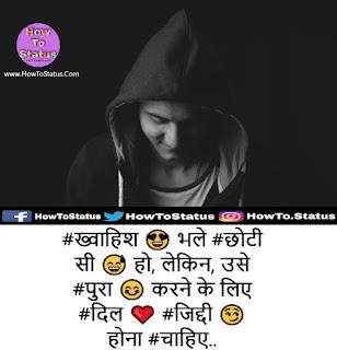 Attitude Hindi HowToStatus