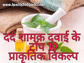 Natural Pain Killer In Hindi