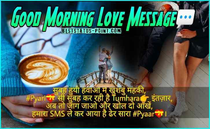 Good_Morning_Love_Message_in_Hindi