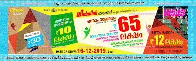 "Keralalottery.info, ""kerala lottery result 16 12 2019 Win Win W 543"", kerala lottery result 16-12-2019, win win lottery results, kerala lottery result today win win, win win lottery result, kerala lottery result win win today, kerala lottery win win today result, win winkerala lottery result, win win lottery W 543 results 16-12-2019, win win lottery w-543, live win win lottery W-543, 16.12.2019, win win lottery, kerala lottery today result win win, win win lottery (W-543) 16/12/2019, today win win lottery result, win win lottery today result 16-12-2019, win win lottery results today 16 12 2019, kerala lottery result 16.12.2019 win-win lottery w 543, win win lottery, win win lottery today result, win win lottery result yesterday, winwin lottery w-543, win win lottery 16.12.2019 today kerala lottery result win win, kerala lottery results today win win, win win lottery today, today lottery result win win, win win lottery result today, kerala lottery result live, kerala lottery bumper result, kerala lottery result yesterday, kerala lottery result today, kerala online lottery results, kerala lottery draw, kerala lottery results, kerala state lottery today, kerala lottare, kerala lottery result, lottery today, kerala lottery today draw result, kerala lottery online purchase, kerala lottery online buy, buy kerala lottery online, kerala lottery tomorrow prediction lucky winning guessing number, kerala lottery, kl result,  yesterday lottery results, lotteries results, keralalotteries, kerala lottery, keralalotteryresult, kerala lottery result, kerala lottery result live, kerala lottery today, kerala lottery result today, kerala lottery"