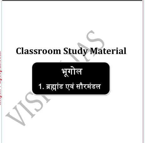 भूगोल की किताब : ब्रह्माण्ड एवं सौरमंडल पीडीऍफ़  | Geography Book Universe And Solar System Vision IAS Classroom Study Material in Hindi PDF