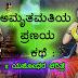 ಅಮೃತಮತಿಯ ಪ್ರಣಯ ಕಥೆ : ಯಶೋಧರ ಚರಿತ್ರೆ - Yashodhar Charitre in Kannada