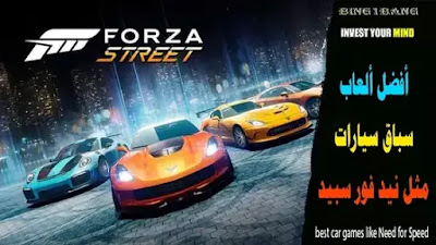 أفضل 5 ألعاب سباق سيارات مثل نيد فور سبيد