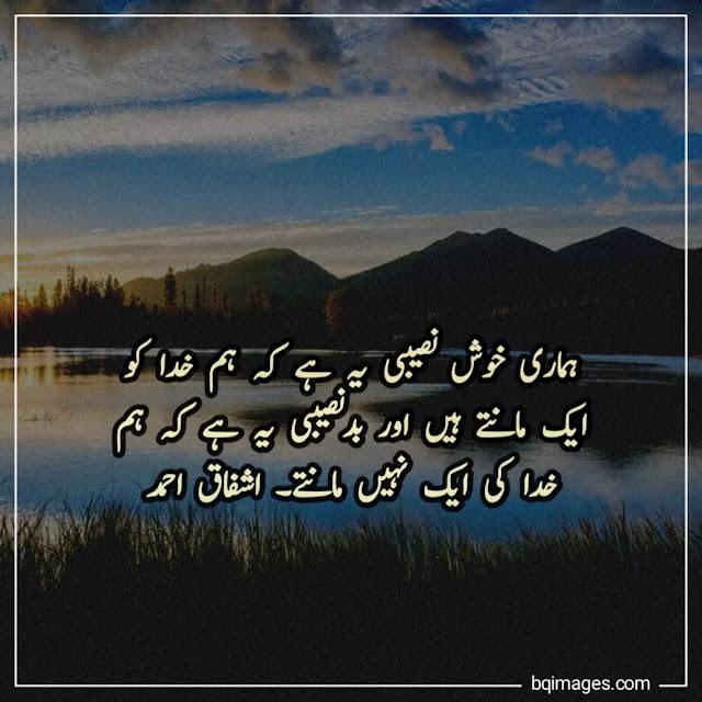 allah quotes in urdu english