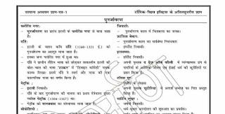 World History in Hindi Free PDF Download