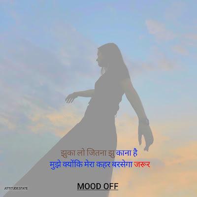 shayari on mood off in hindi