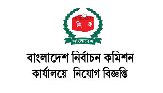 Image result for বাংলাদেশ নির্বাচন কমিশন সচিবালয়ে নিয়োগ বিজ্ঞপ্তিঃ