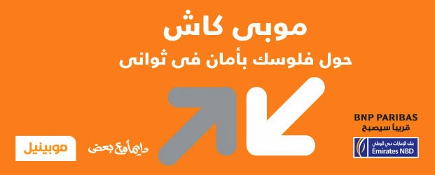 خدمة موبي كاش تحويل وإستلام الأموال أورنج في مصر 2019