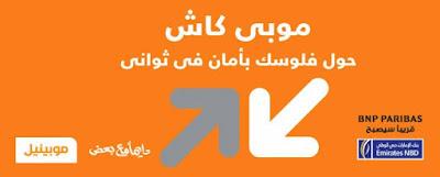 خدمة موبي كاش تحويل وإستلام الأموال أورنج في مصر 2017