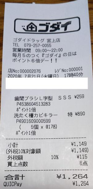 ゴダイドラッグ 宮上店 2020/7/21 のレシート
