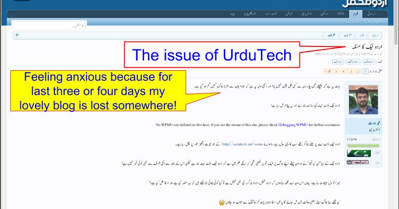 Thumbnail for 2016-10-27: UrduTech - The GeoCities of Urdu Blogosphere