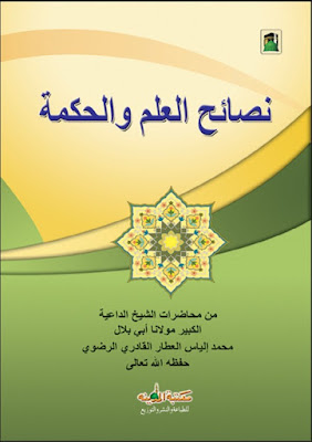 Download: Nasaaih-ul-Ilm-o-Hikmat pdf in Arabic by Ilyas Attar Qadri