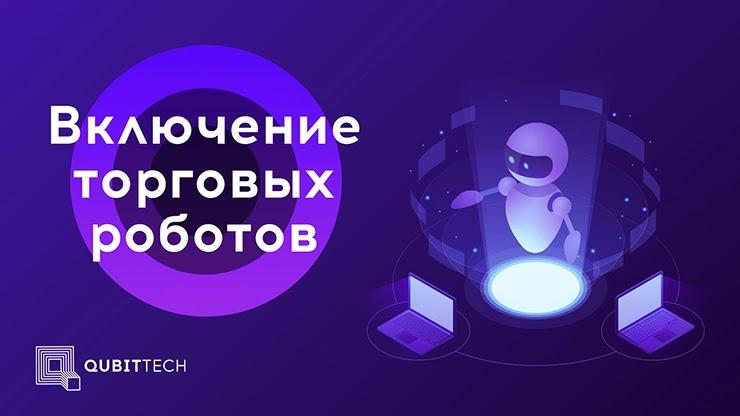 Включение торговых ботов QubitTech