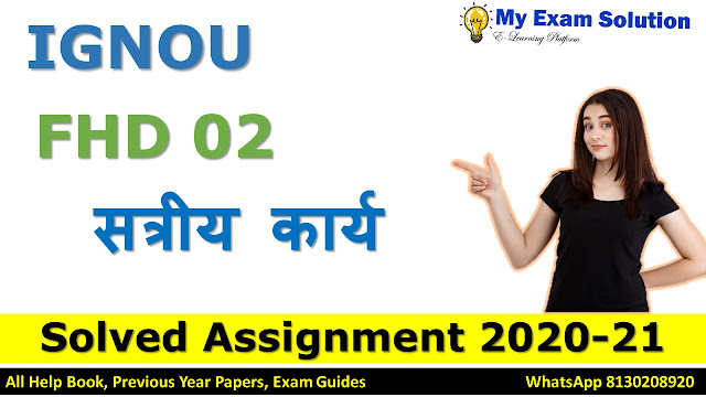 FHD 02 SOLVED ASSIGNMENT 2020-21 in Hindi Medium