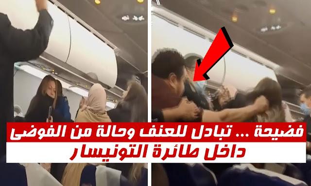 Tunisie: Violence et chaos à bord d'un vol Tunisair !