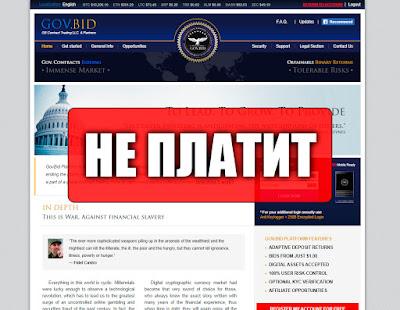 Скриншоты выплат с хайпа govbid.org