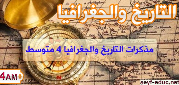 مذكرات التاريخ و الجغرافيا للسنة الرابعة متوسط الجيل الثاني