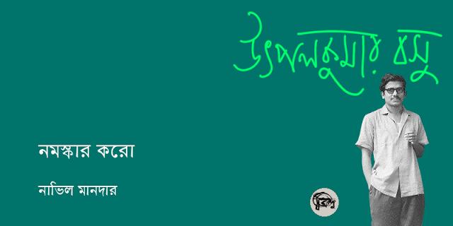 উৎপলকুমার বসুকে নিবেদিত কবিতা | নাভিল মানদার