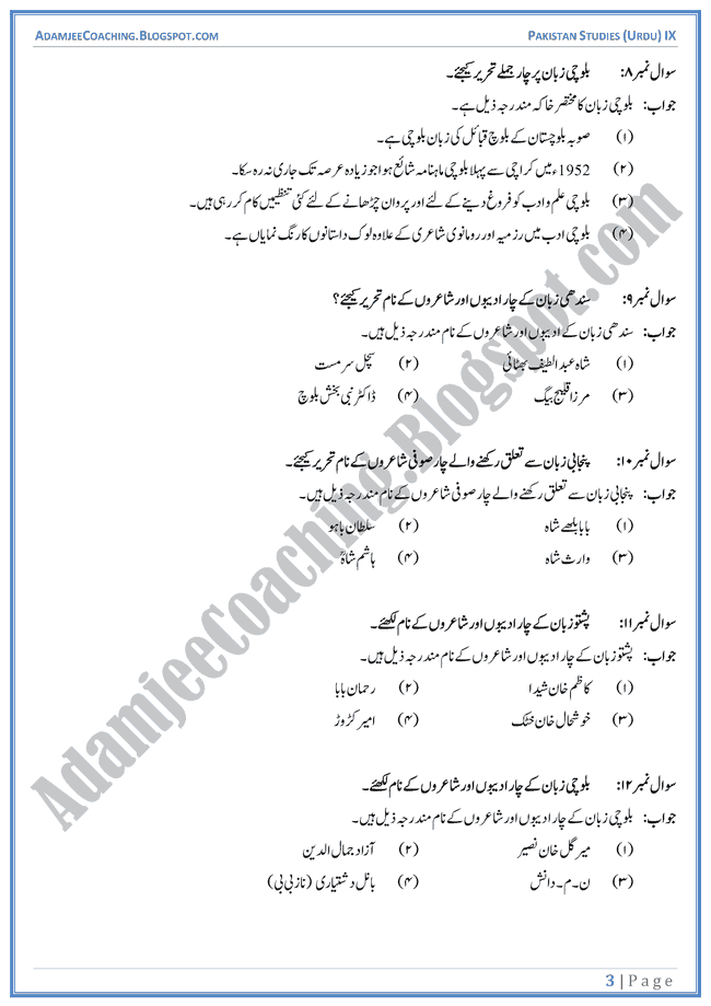 Pakistani essays urdu - People May Even Look for These kinds of