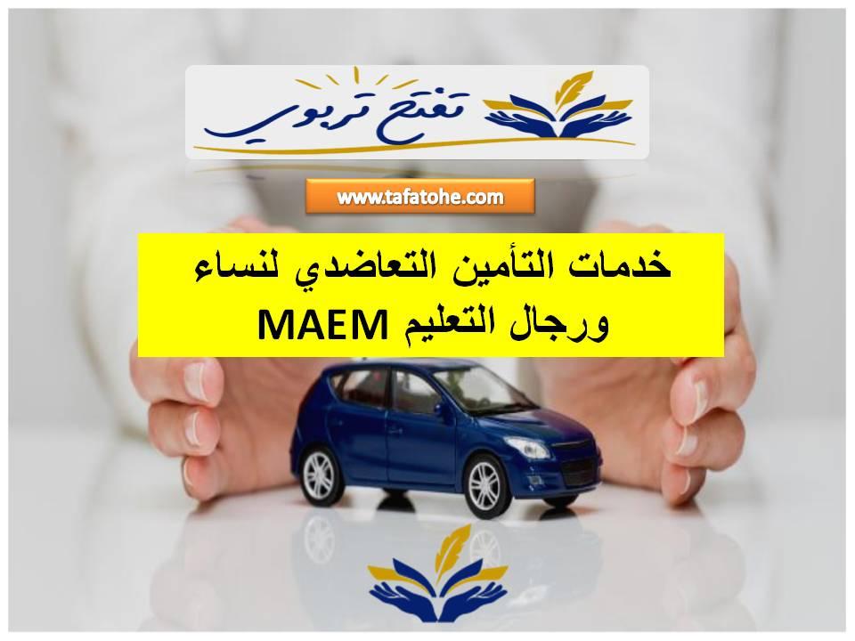 خدمات التأمين التعاضدي لنساء ورجال التعليم MAEM