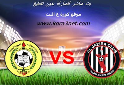 موعد مباراة الجزيرة واتحاد كلباء اليوم 6-3-2020 دورى الخليج العربى الاماراتى