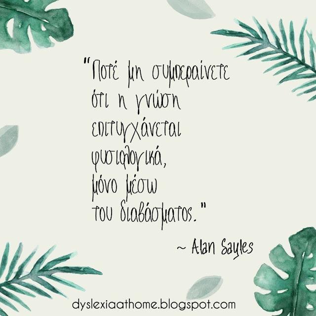 πράσινα, φύλλα, γνώση, μνήμη, ρητό, δυσλεξία