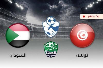 موعد مباراة تونس والسودان اليوم 9-10-2020 مباراة ودية