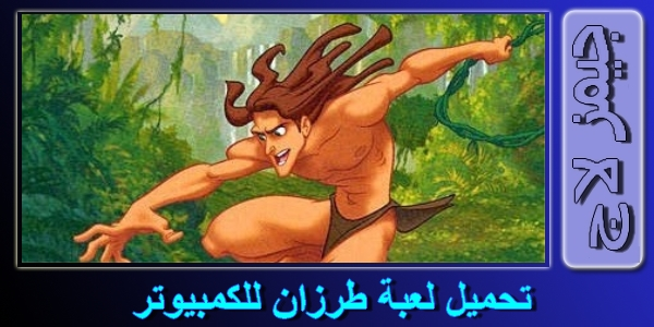 تحميل لعبة طرزان القديمة Tarzan برابط مباشر من ميديا فاير