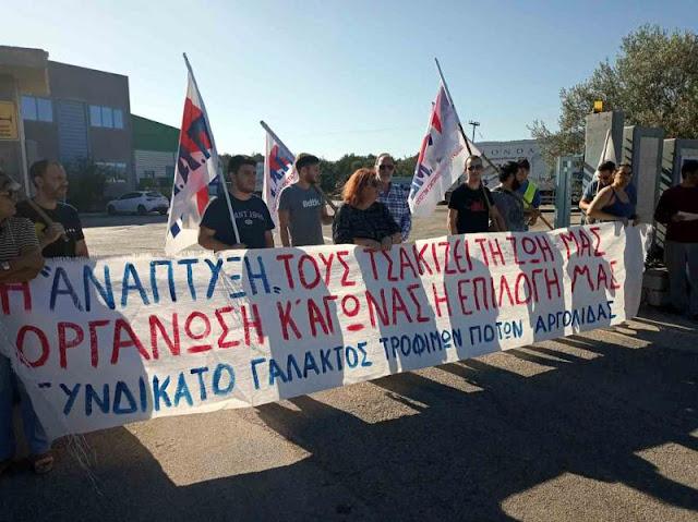Συνδικάτο Τροφίμων Αργολίδας: Να πάρει πίσω η ΣΕΛΟΝΤΑ τις απολύσεις!