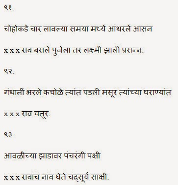 मराठी उखाण्यांची यादी | marathi ukhane list | M4मराठी