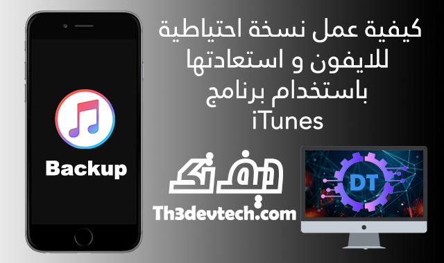كيفية اخذ نسخة احتياطية و استعادتها للايفون Iphone عن طريق برنامج Itunes ( بالصور )