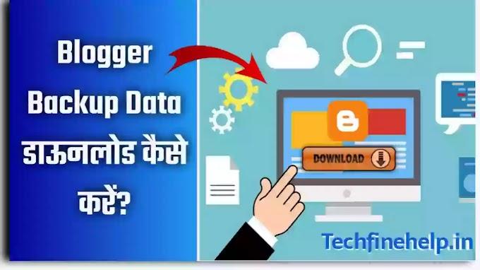 Blogger Blog का Full Backup Data Download कैसे करे ?