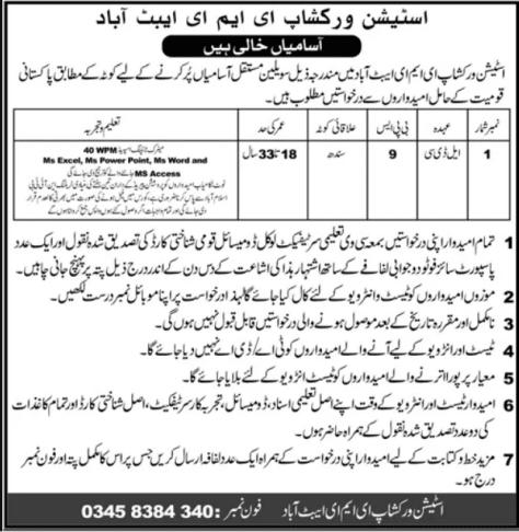 Pakistan Army Jobs 2021 | Pak Army Jobs in Kpk 2021