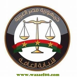تعلن النيابة العامة عن قبول طلبات التعيين في وظيفة  (معاون نيابة )