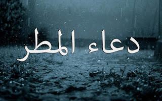 تفسير حلم رؤية الدعاء تحت المطر في المنام