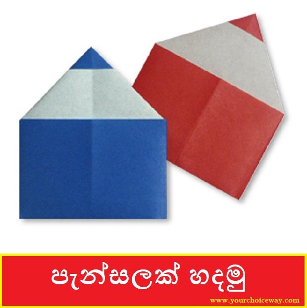 පැන්සලක් හදමු (Origami Pencil 2) - Your Choice Way