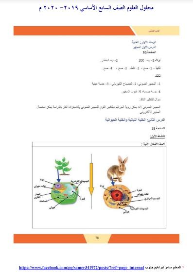 محلول العلوم للصف السابع 2019-2020