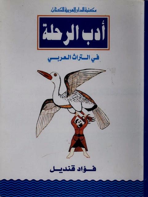 أدب الرحلة في التراث العربي pdf