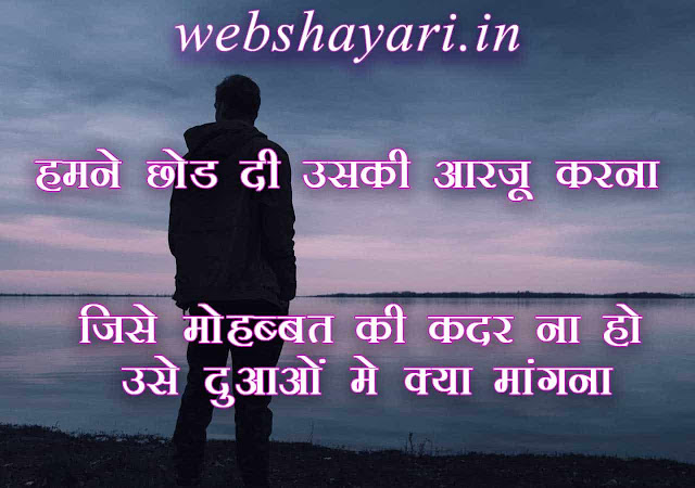 dard shayari image download,
